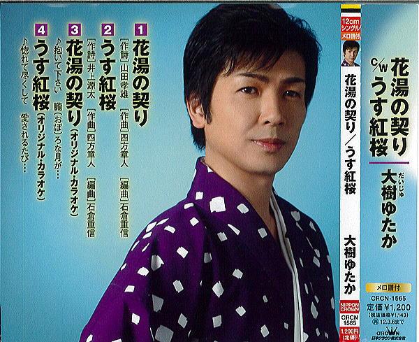 20110902_usubenizakura1